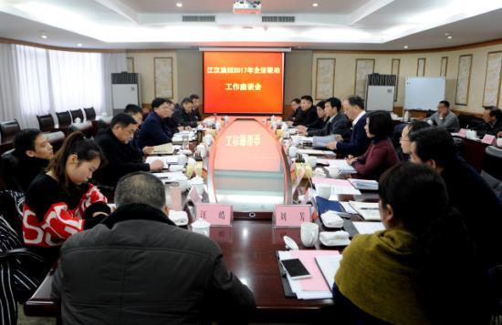 汉江中院樊启城副院长出席江汉油田2017...