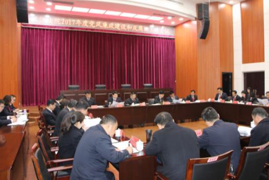 汉江法院2017年度党风廉政建设和反腐败...